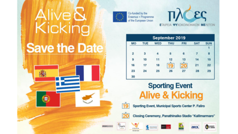 Multiplier Sport Event and Closing Ceremony in Athens on the 19-20 September 2019